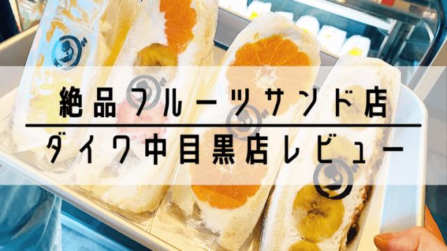ダイワ 中 目黒 店