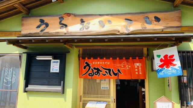富士宮焼きそばが人気のうるおいていをレビュー